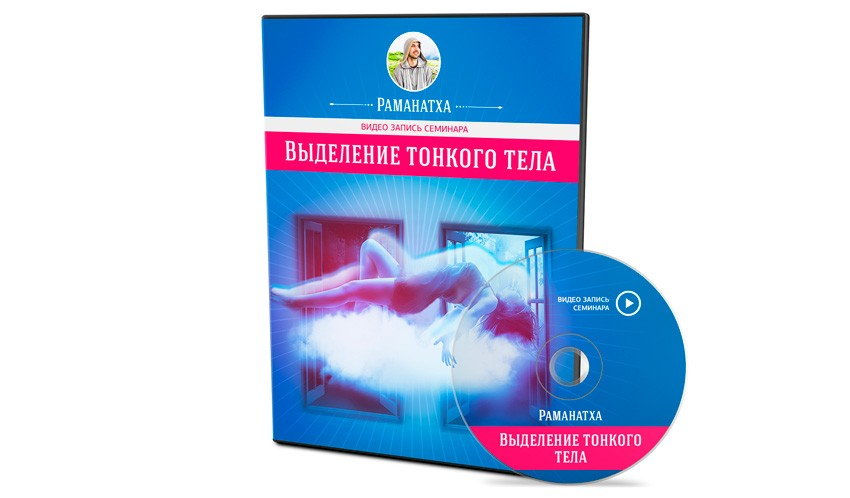 ramanatha_tonkoe_telo_dvd